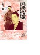 維新の烈風《吉田松陰と高杉晋作》(徳間文庫)