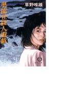 奥能登殺人遊戯(徳間文庫)