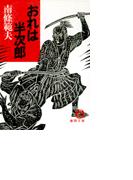 おれは半次郎(徳間文庫)