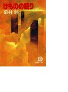 けものの眠り(徳間文庫)