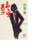 こわし屋甚六(徳間文庫)