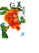 仁 義(徳間文庫)