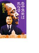 田中角栄は死なず(徳間文庫)