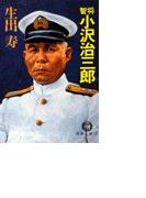 智将 小沢治三郎(徳間文庫)