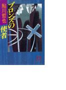 ブロンズの使者(徳間文庫)