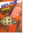 まぼろしの凶器(徳間文庫)