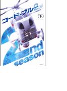 コード・ブルー 2nd season(下)(フジテレビBOOKS)