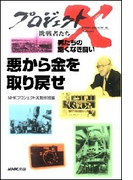 「悪から金を取り戻せ」~豊田商事事件・中坊公平チームの闘い プロジェクトX(プロジェクトX)