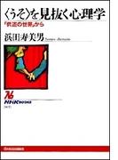 〈うそ〉を見抜く心理学「供述の世界」から NHKブックスセレクション(NHKブックス)