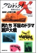 「男たち 不屈のドラマ 瀬戸大橋」~世紀の難工事に挑む プロジェクトX(プロジェクトX)