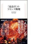 「北島亭」のフランス料理 生活人新書セレクション(生活人新書)