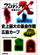 「史上最大の集金作戦 広島カープ」~市民とナインの熱い日々 プロジェクトX(プロジェクトX)