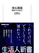 周五郎流 生活人新書セレクション(生活人新書)