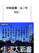 中国見聞一五〇年 生活人新書セレクション(生活人新書)