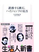 鉄棒する漱石、ハイジャンプの安吾 生活人新書セレクション(生活人新書)