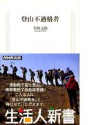 登山不適格者 生活人新書セレクション(生活人新書)
