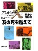 「友の死を越えて」~青函トンネル・24年の大工事 プロジェクトX(プロジェクトX)
