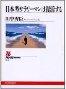 日本型サラリーマンは復活する NHKブックスセレクション(NHKブックス)