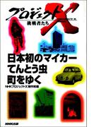 「日本初のマイカー てんとう虫 町をゆく」~家族たちの自動車革命 プロジェクトX(プロジェクトX)