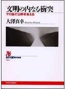 文明の内なる衝突 テロ後の世界を考える NHKブックスセレクション(NHKブックス)