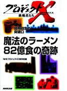 「魔法のラーメン 82億食の奇跡」~カップめん・どん底からの逆転劇 プロジェクトX(プロジェクトX)