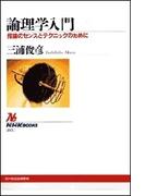 論理学入門推論のセンスとテクニックのために NHKブックスセレクション(NHKブックス)