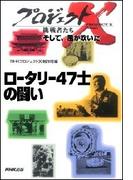 「ロータリー47士の闘い」~夢のエンジン誕生からルマン制覇まで プロジェクトX(プロジェクトX)