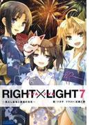 RIGHT×LIGHT7~飢えし血鬼と夏夜の炎花~(イラスト簡略版)(ガガガ文庫)