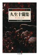 久生十蘭集 ハムレット ――怪奇探偵小説傑作選3(ちくま文庫)