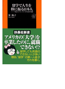 留学で人生を棒に振る日本人(扶桑社新書)