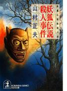 妖狐(ようこ)伝説殺人事件(光文社文庫)