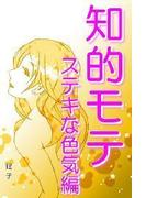 知的モテ ステキな色気編(扶桑社BOOKS)