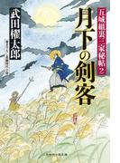 月下の剣客 五城組裏三家秘帖2(二見時代小説文庫)