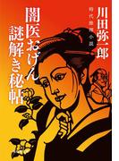 闇医おげん 謎解き秘帖(祥伝社文庫)