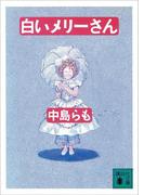 白いメリーさん(講談社文庫)