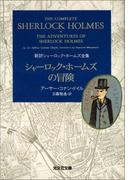 シャーロック・ホームズの冒険(光文社文庫)