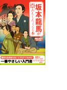 坂本龍馬が超おもしろくなる本(雑学・実用BOOKS)