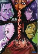 あやかしがたり(イラスト簡略版)(ガガガ文庫)