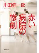 赤い病院の惨劇(祥伝社文庫)