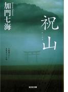 祝山(いわいやま)(光文社文庫)
