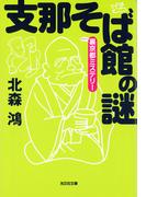 支那そば館の謎~裏(マイナー)京都ミステリー~(光文社文庫)