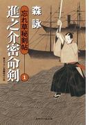 進之介密命剣 忘れ草秘剣帖1(二見時代小説文庫)