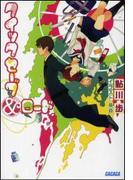 クイックセーブ&ロード(イラスト簡略版)(ガガガ文庫)