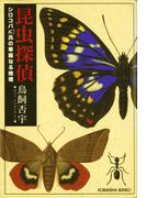 昆虫探偵~シロコパκ(カッパ)氏の華麗なる推理~(光文社文庫)