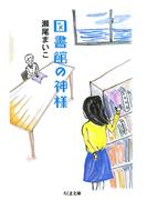 図書館の神様(ちくま文庫)