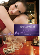ガラスの花嫁(ハーレクイン文庫)
