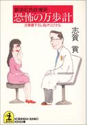 恐怖の万歩計~銀座紅色(べにしき)診療所~(光文社文庫)
