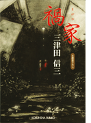 禍家(まがや)(光文社文庫)