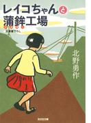 レイコちゃんと蒲鉾(かまぼこ)工場(光文社文庫)