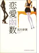 恋愛函数(光文社文庫)